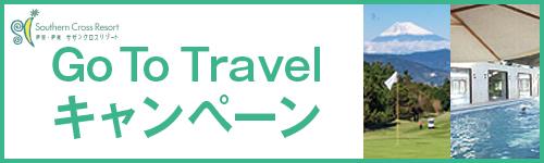サザンクロスのGoToTravelキャンペーン