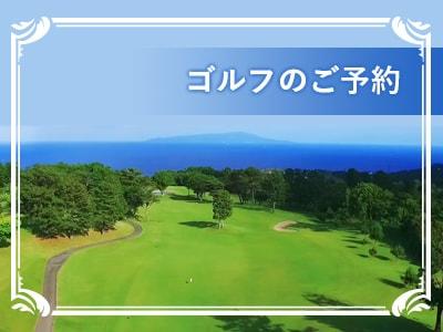 ゴルフプラン一覧